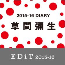 草間彌生 2015-16 DIARY