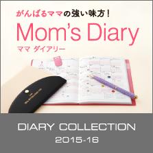 がんばるママの強い味方!Mom's Diary