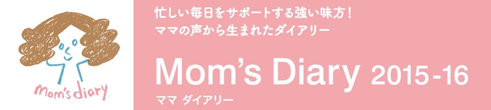 Mom's Diary 2015-16